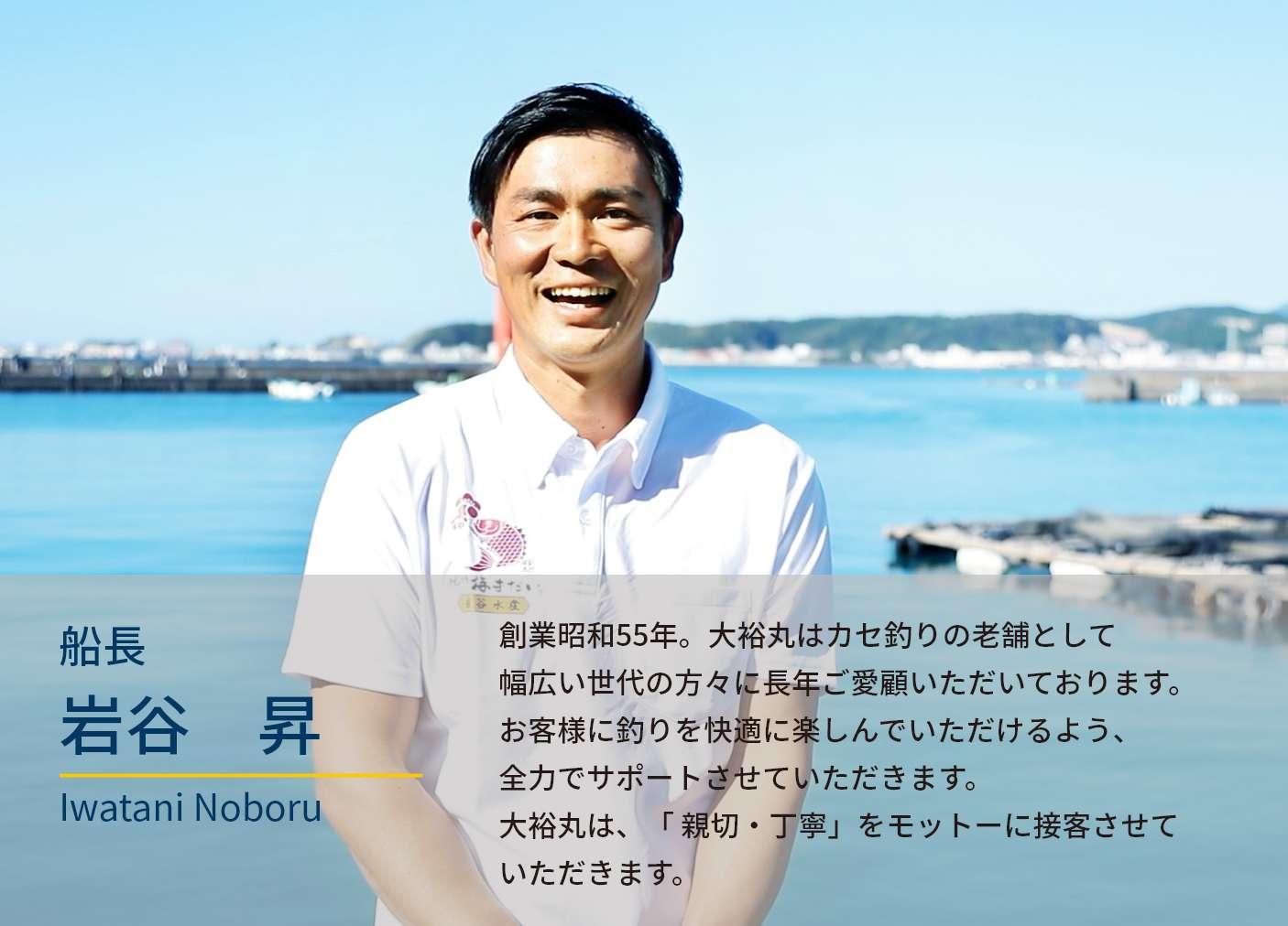 串本カセ釣りの大裕丸 船長 岩谷 昇