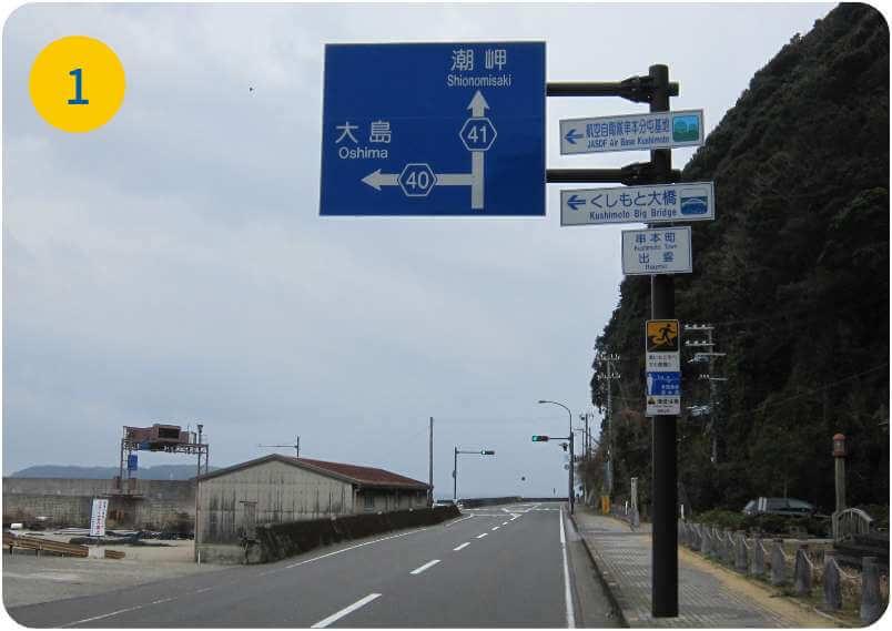左手に串本大橋が見えてきますので一つ目の信号を左に曲がり、串本大橋を渡って大島に入ります。