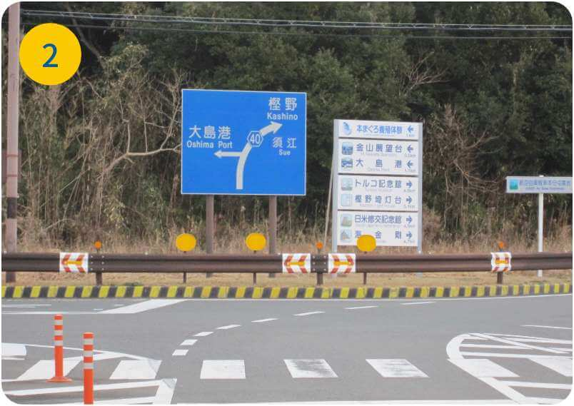 そのまま真っ直ぐに走ると三叉路に突き当たり、「左に行くと大島港」「右に行くと樫野」という表示がありますので左に曲がります。