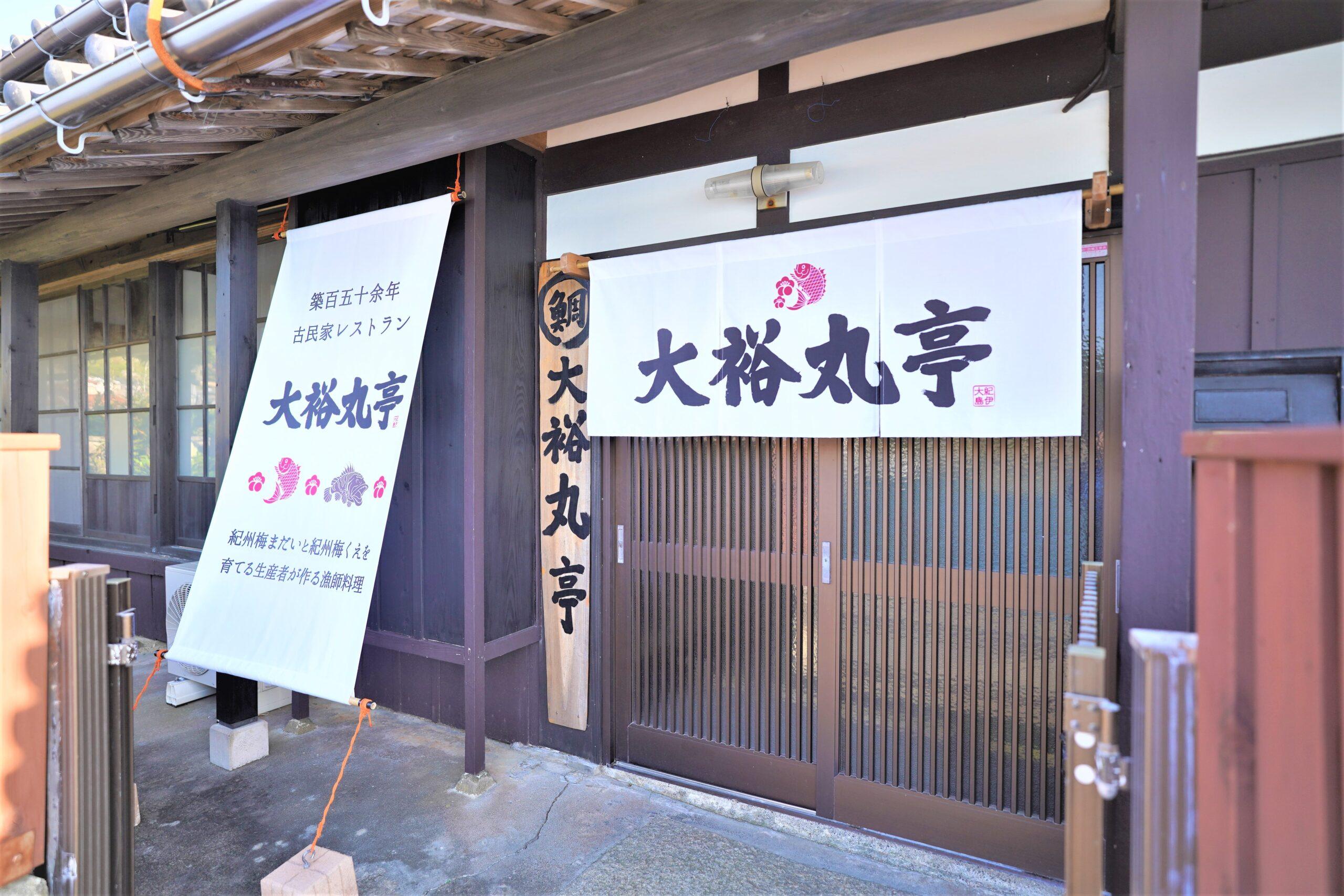 大裕丸亭について、地元新聞紙「熊野新聞」で取り上げていただきました!!