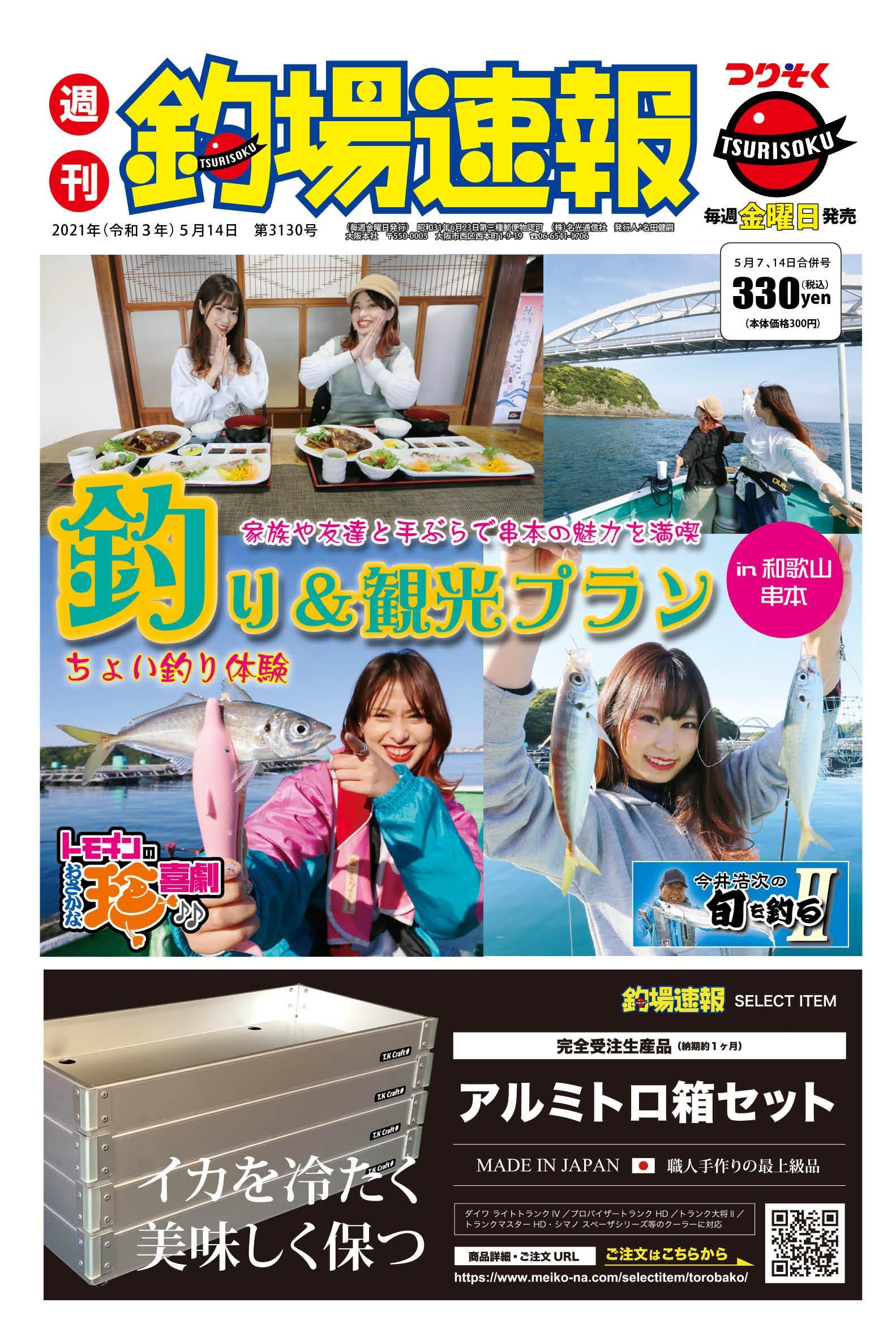 5月7、14日合併号「釣場速報」で掲載!!