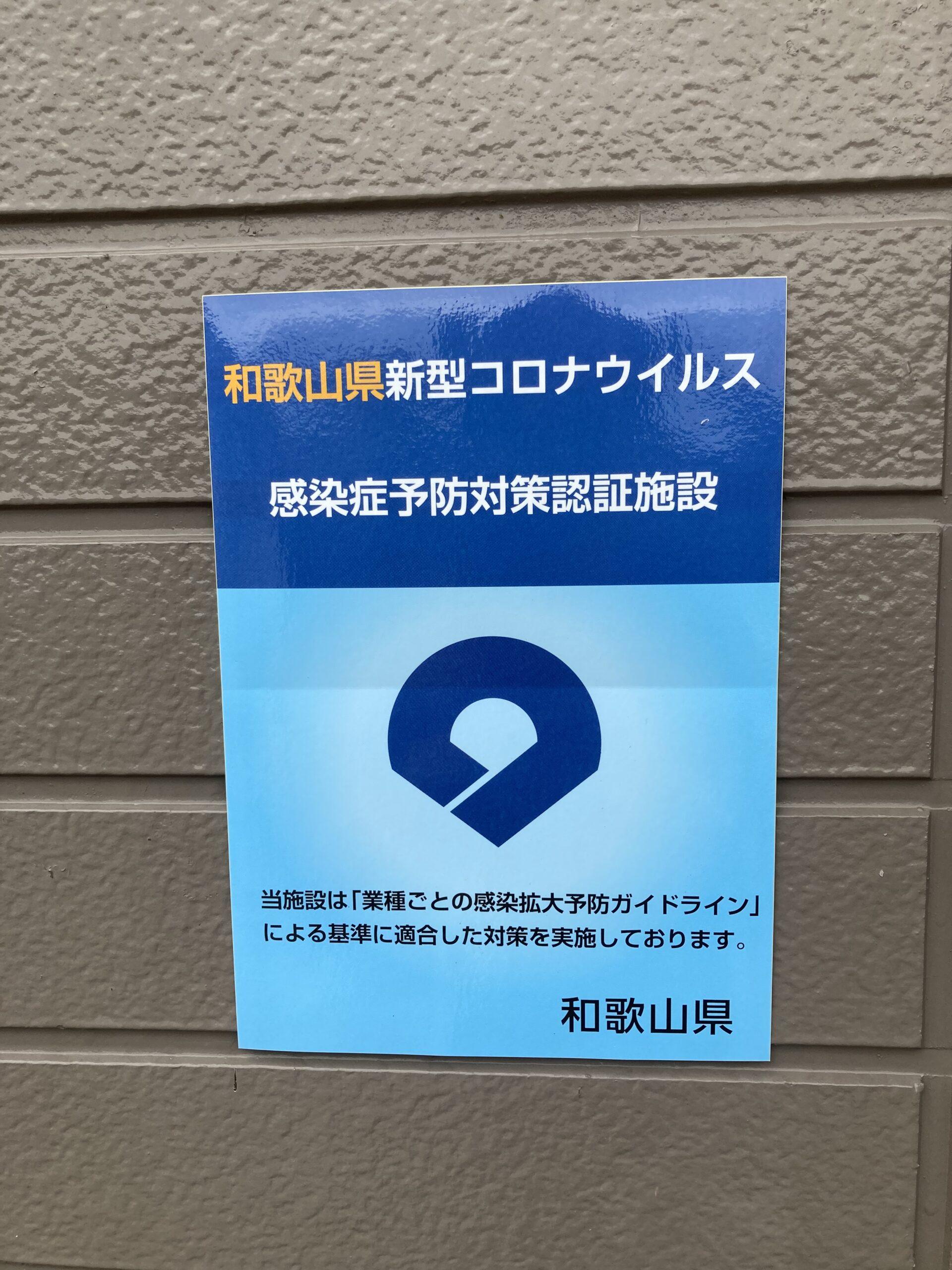 「新型コロナウイルス感染症  予防対策認証施設」に認定