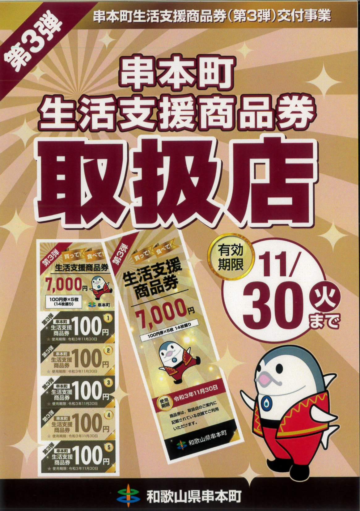 【大裕丸亭】串本町商品券ご利用いただけます!